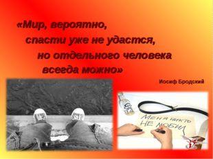 «Мир, вероятно, спасти уже не удастся, но отдельного человека всегда можно» И