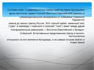 Система низко- и средневысотных горных хребтов Урала протянулась вдоль восточ