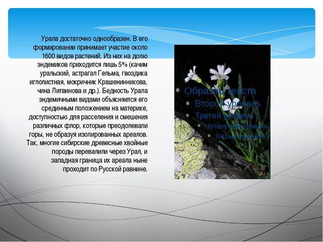 Урала достаточно однообразен. В его формировании принимает участие около 160...