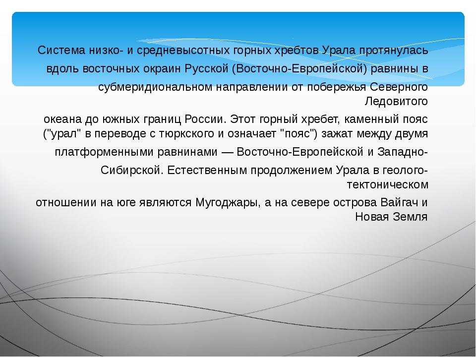 Система низко- и средневысотных горных хребтов Урала протянулась вдоль восточ...