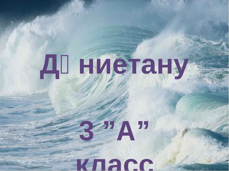 """Дүниетану 3 """"А"""" класс"""