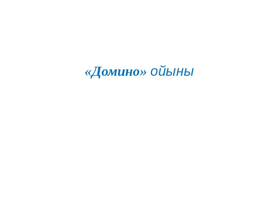 «Домино» ойыны