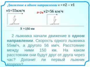 v2=56 км/ч v1=55км/ч Движение в одном направлении v = v2 – v1 2 лыжника нача