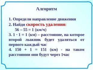 Алгоритм 1. Определи направление движения 2. Найди скорость удаления: 56 – 55