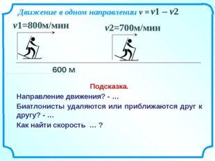 v2=700м/мин v1=800м/мин Движение в одном направлении v = v1 – v2 600 м Подск