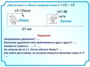 v2=40 км/ч Антон v1=35км/ч Миша Движение в одном направлении v = v2 – v1 27