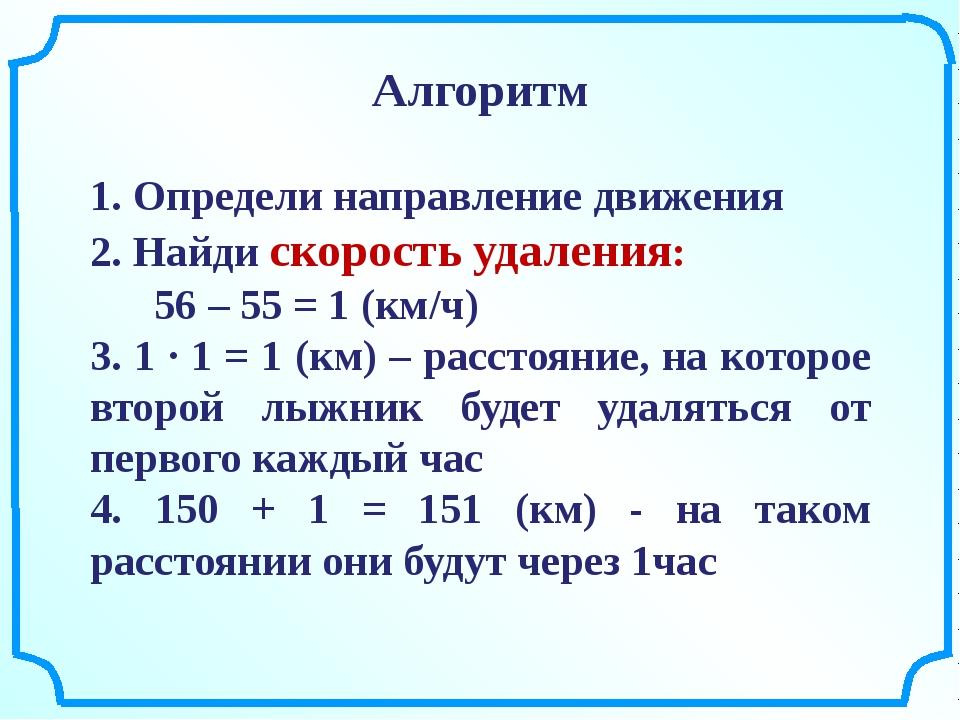 Алгоритм 1. Определи направление движения 2. Найди скорость удаления: 56 – 55...