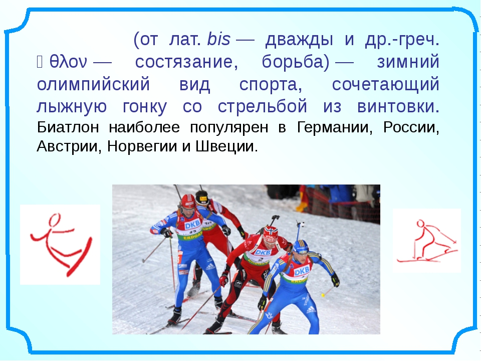 Биатло́н (от лат.bis— дважды и др.-греч. ἆθλον— состязание, борьба)— зимн...