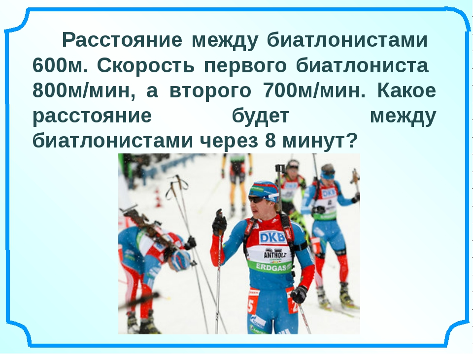 Расстояние между биатлонистами 600м. Скорость первого биатлониста 800м/мин,...