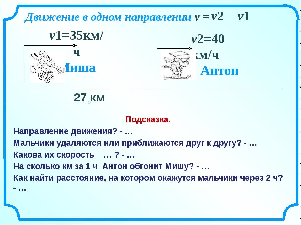 v2=40 км/ч Антон v1=35км/ч Миша Движение в одном направлении v = v2 – v1 27...