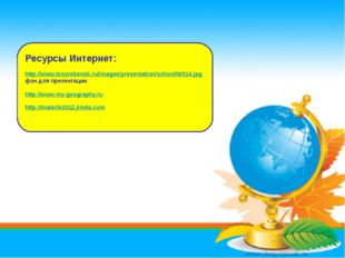 Ресурсы Интернет: http://www.tvoyrebenok.ru/images/presentation/school/b/014.