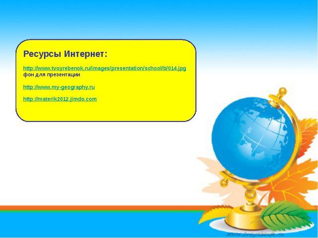 Ресурсы Интернет: http://www.tvoyrebenok.ru/images/presentation/school/b/014....