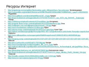 Ресурсы Интернет http://poputnogo.ru/cms/gallery/Nacionalnyj_park_Kilimandzha