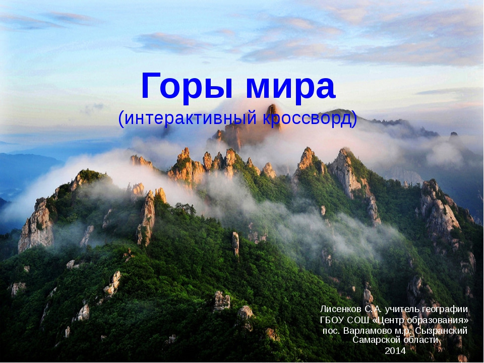 Горы мира (интерактивный кроссворд) Лисенков С.А. учитель географии ГБОУ СОШ...