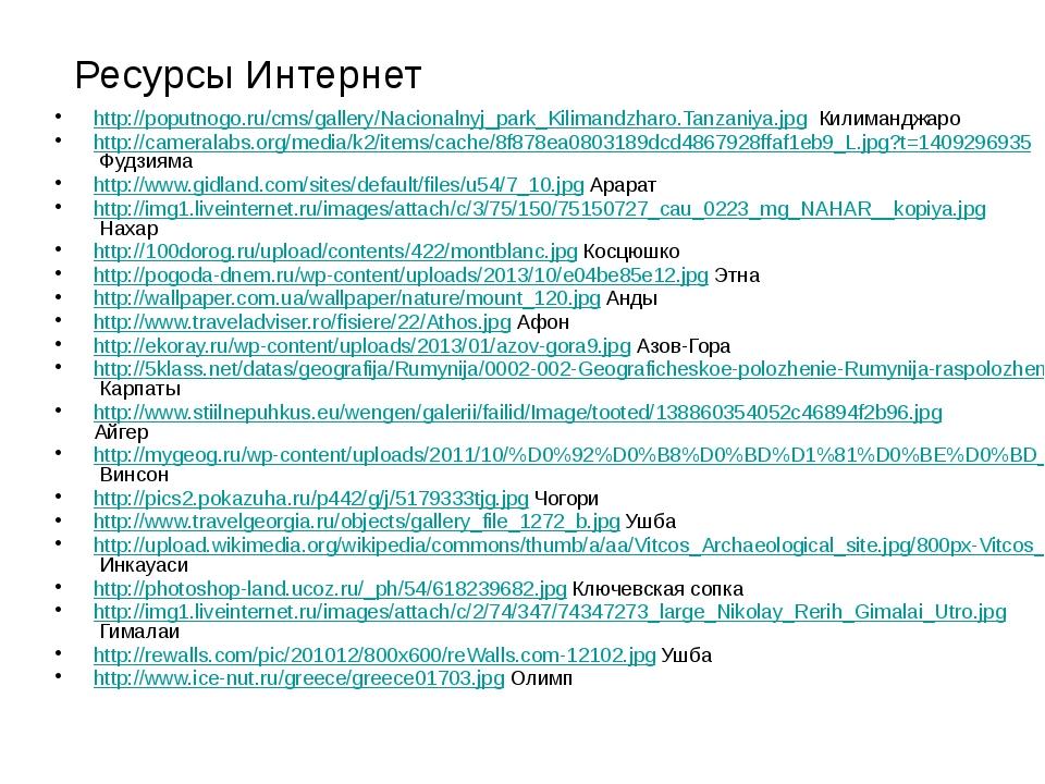 Ресурсы Интернет http://poputnogo.ru/cms/gallery/Nacionalnyj_park_Kilimandzha...