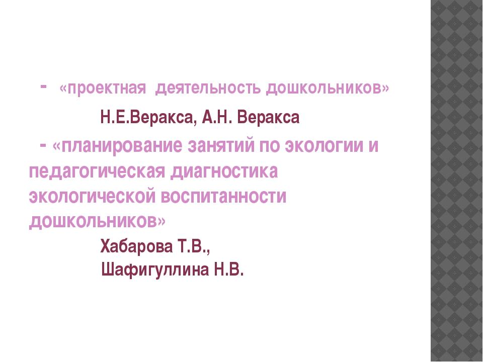 - «проектная деятельность дошкольников» Н.Е.Веракса, А.Н. Веракса - «планиро...