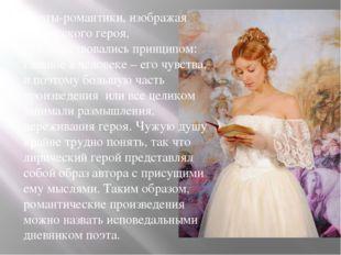 Поэты-романтики, изображая лирического героя, руководствовались принципом: гл