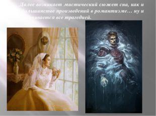 Далее возникает мистический сюжет сна, как и в большинстве произведений в ро