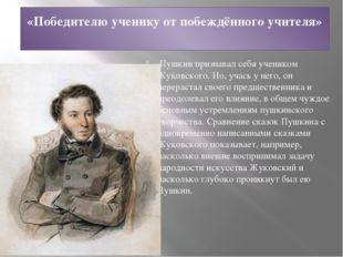 «Победителю ученику от побеждённого учителя» Пушкин признавал себя учеником