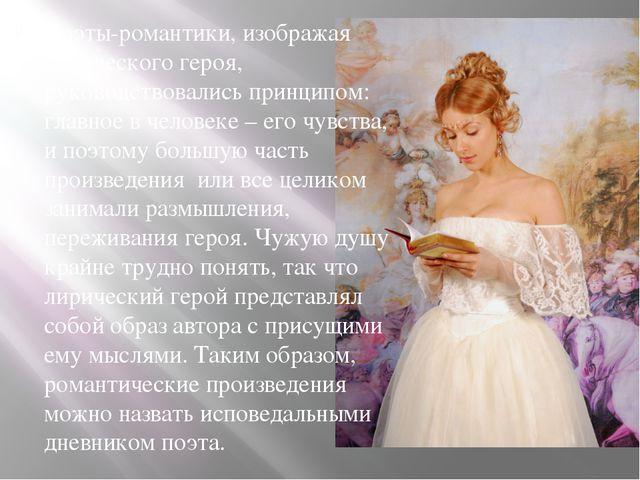 Поэты-романтики, изображая лирического героя, руководствовались принципом: гл...