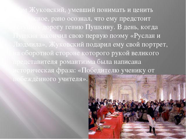 Сам Жуковский, умевший понимать и ценить прекрасное, рано осознал, что ему п...