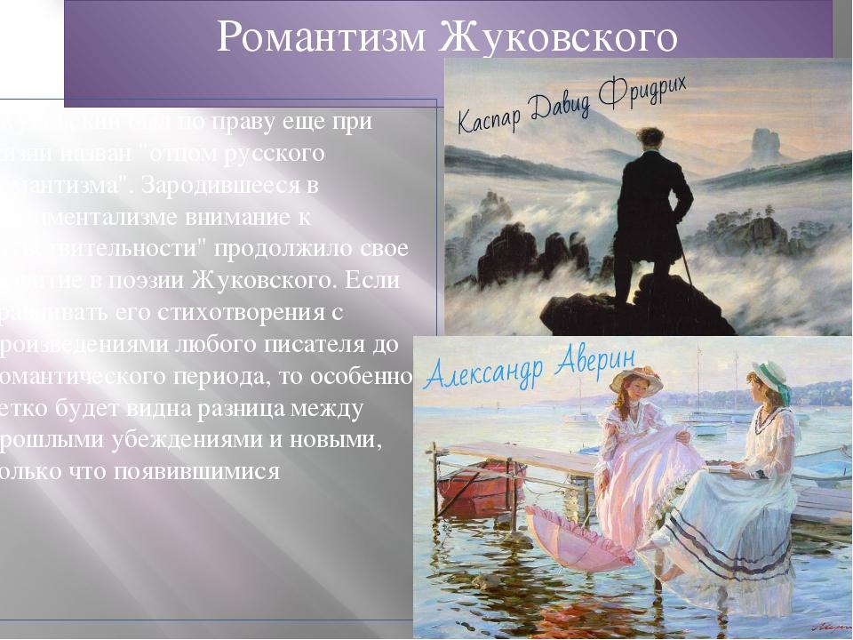 """Романтизм Жуковского Жуковский был по праву еще при жизни назван """"отцом русск..."""