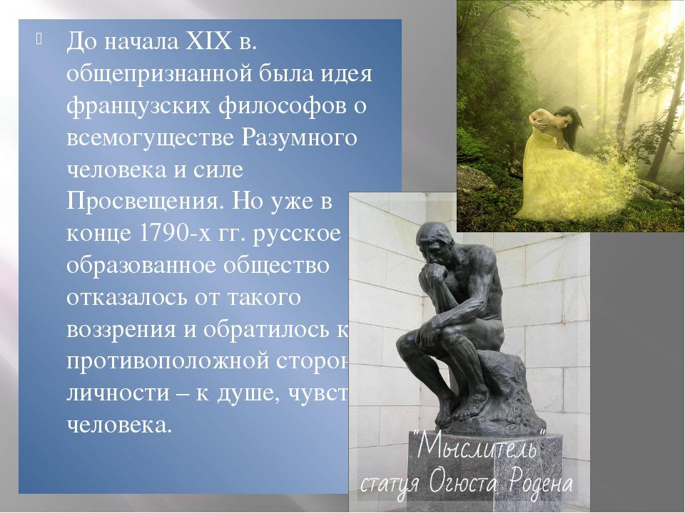 До начала XIX в. общепризнанной была идея французских философов о всемогущест...