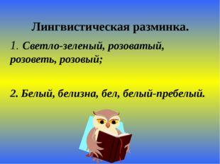 Лингвистическая разминка. 1. Светло-зеленый, розоватый, розоветь, розовый; 2