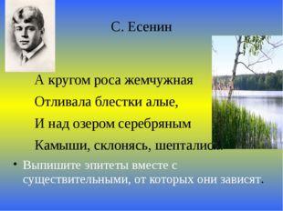 С. Есенин А кругом роса жемчужная Отливала блестки алые, И над озером серебря
