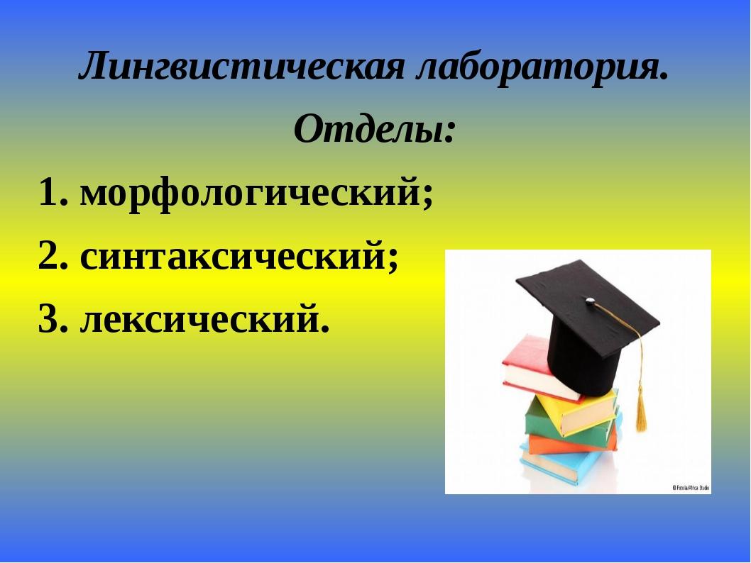 Лингвистическая лаборатория. Отделы: 1. морфологический; 2. синтаксический; 3...