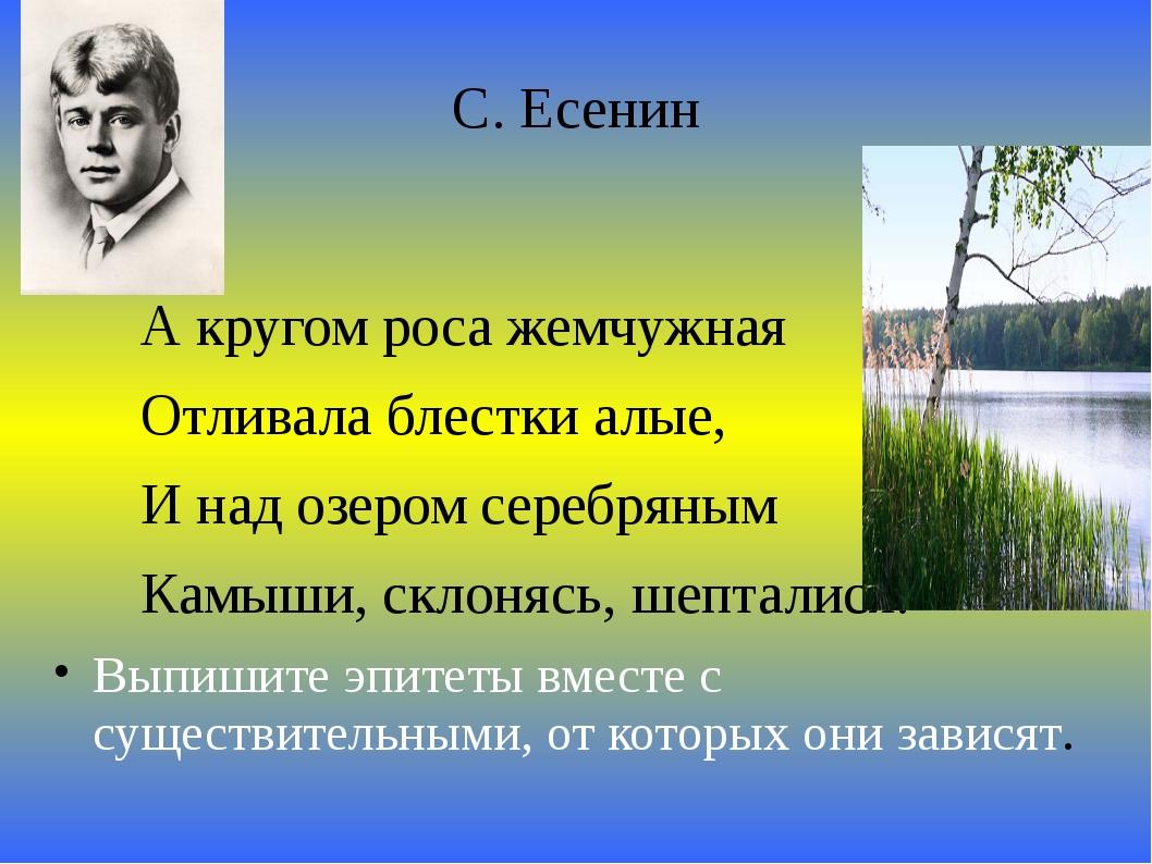 С. Есенин А кругом роса жемчужная Отливала блестки алые, И над озером серебря...