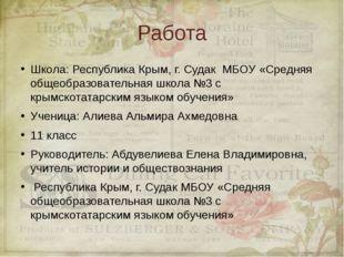 Работа Школа: Республика Крым, г. Судак МБОУ «Средняя общеобразовательная шко
