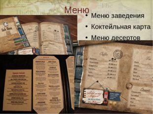 Меню Меню заведения Коктейльная карта Меню десертов