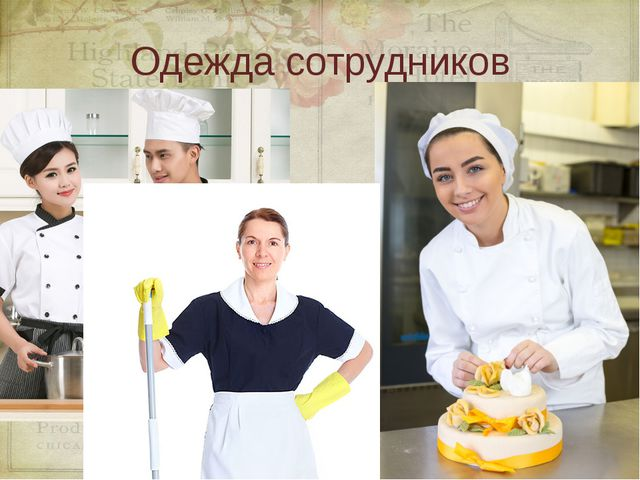 Одежда сотрудников