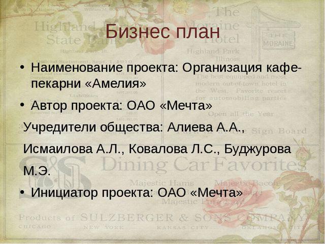 Бизнес план Наименование проекта: Организация кафе-пекарни «Амелия» Автор про...