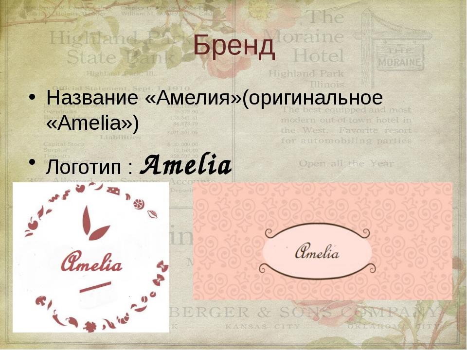 Бренд Название «Амелия»(оригинальное «Amelia») Логотип : Amelia