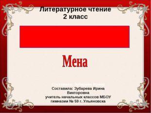16.12.15 Литературное чтение 2 класс Составила: Зубарева Ирина Составила: Зуб
