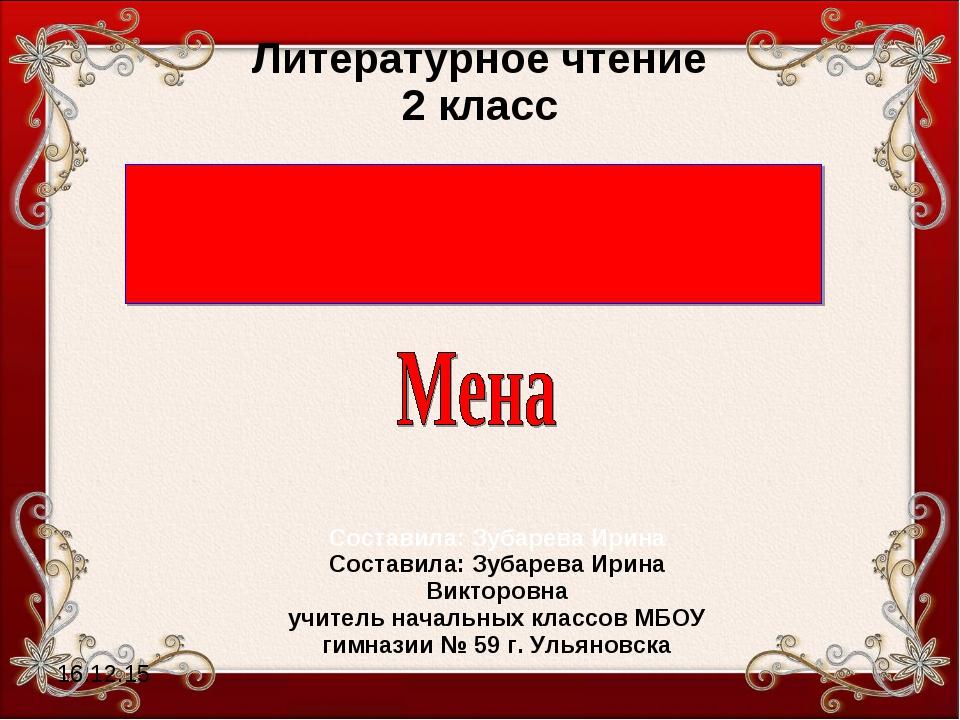 16.12.15 Литературное чтение 2 класс Составила: Зубарева Ирина Составила: Зуб...