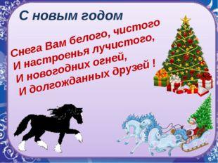 Снега Вам белого, чистого И настроенья лучистого, И новогодних огней, И долго