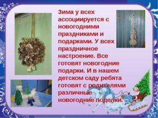 Зима у всех ассоциируется с новогодними праздниками и подарками. У всех празд