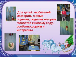 . Для детей, любителей мастерить любые поделки, поделки которые готовятся к н