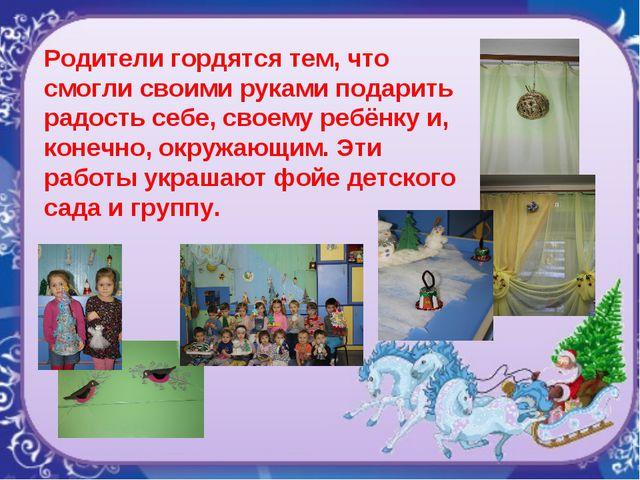 Родители гордятся тем, что смогли своими руками подарить радость себе, своему...