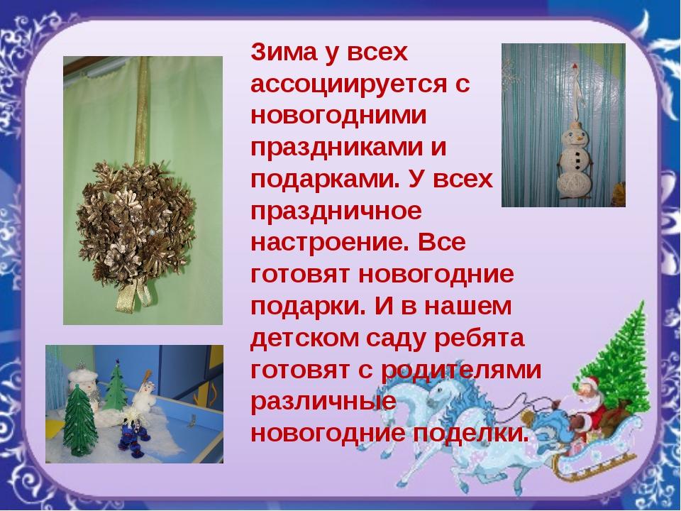 Зима у всех ассоциируется с новогодними праздниками и подарками. У всех празд...