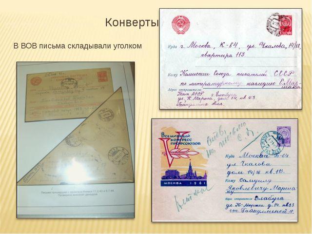 Конверты В ВОВ письма складывали уголком ом без конверта.