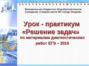 Урок - практикум «Решение задач» по материалам диагностических работ ЕГЭ – 20