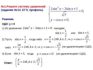 №1.Решите систему уравнений (задание №13, ЕГЭ, профиль) Решение. 1) Из уравне