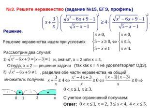 №3. Решите неравенство (задание №15, ЕГЭ, профиль) Решение. Решение неравенст