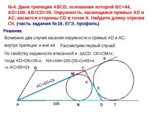 №4. Дана трапеция АВСD, основания которой ВС=44, AD=100, AB=CD=35. Окружность