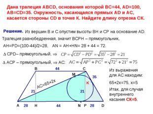 Дана трапеция АВСD, основания которой ВС=44, AD=100, AB=CD=35. Окружность, ка