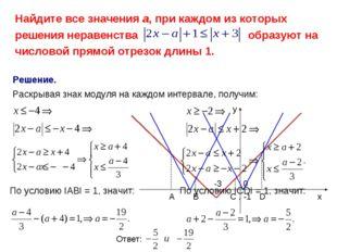Решение. х у -1 0 . . -3 Раскрывая знак модуля на каждом интервале, получим: